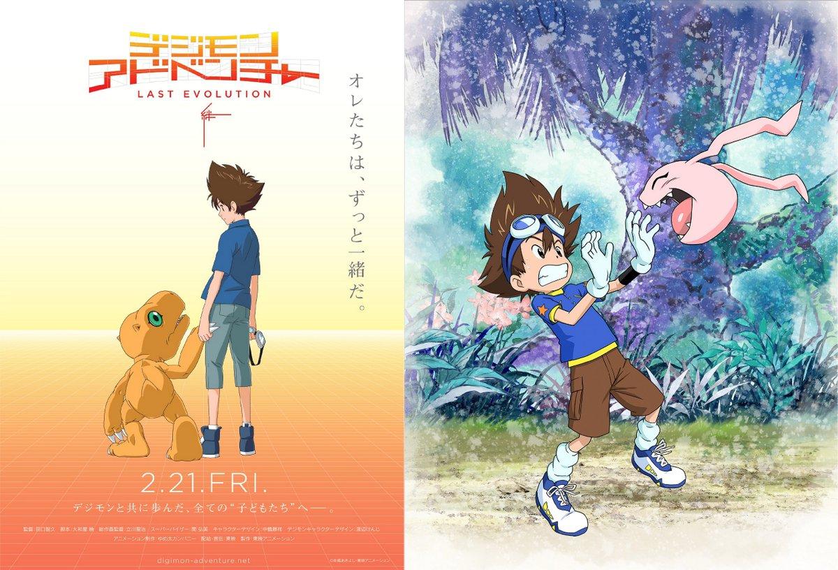 Digimon last Adventure Kizuna, la antítesis del final de 02