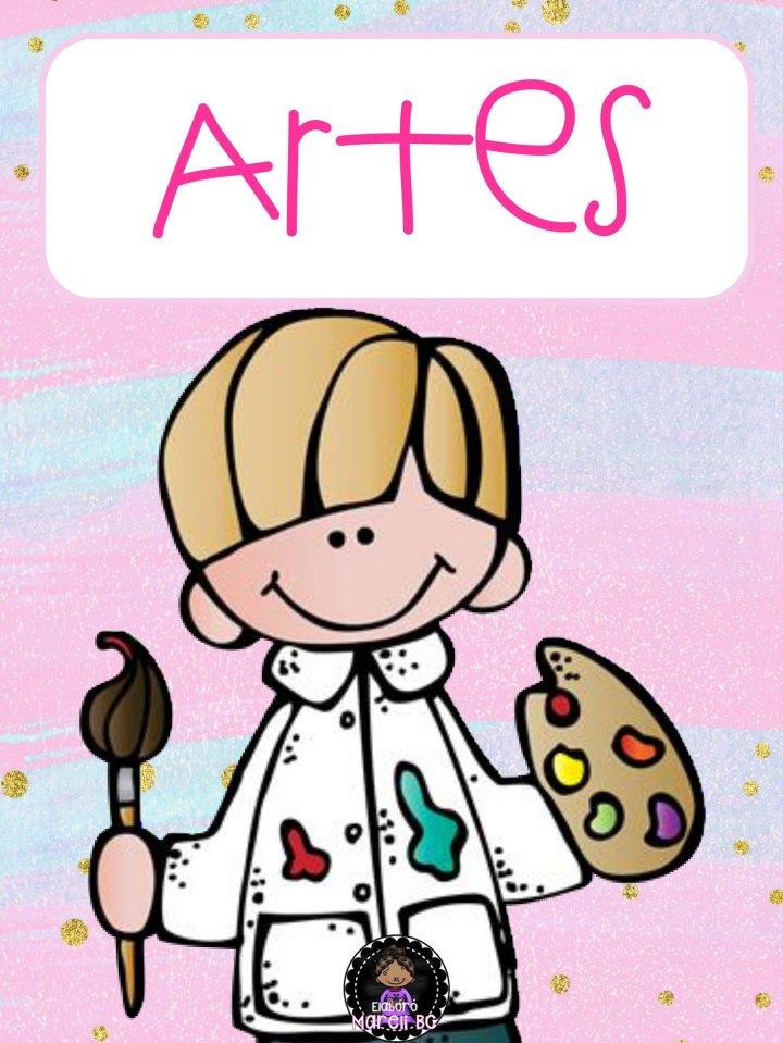 Importancia de las artes en la educación de los niños pequeños.