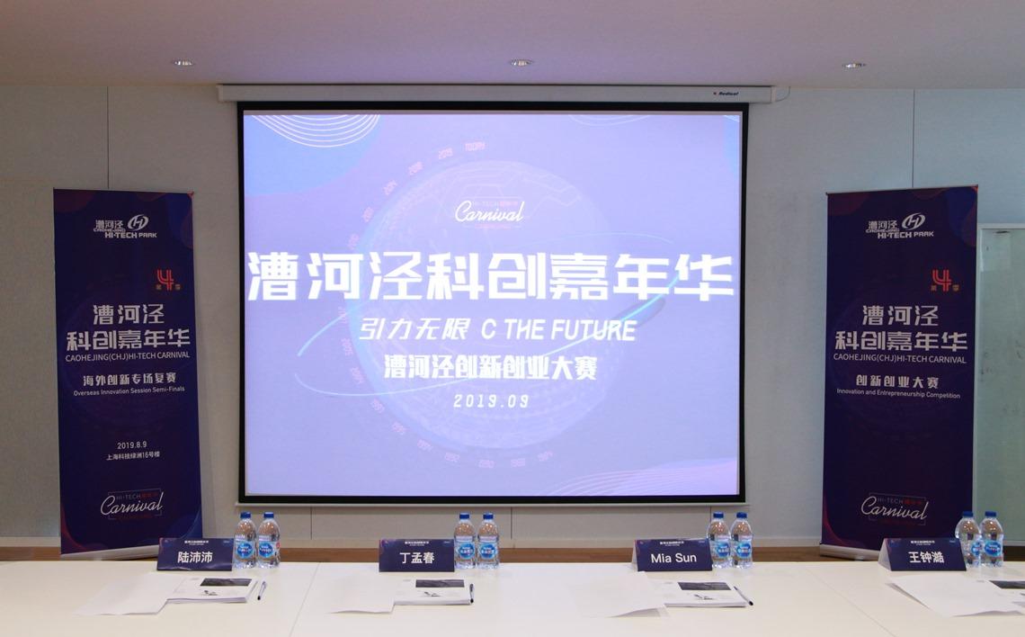 La edición 2019 del Concurso de Emprendimiento e Innovación de la CHJ se celebra en Shanghái